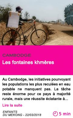 Societe les fontaines khmeres