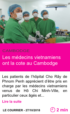 Societe les medecins vietnamiens ont la cote au cambodge