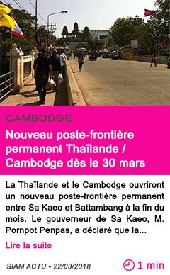 Societe nouveau poste frontiere permanent thailande cambodge des le 30 mars