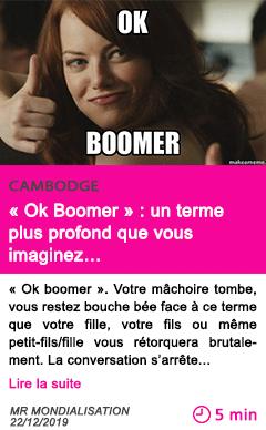 Societe ok boomer un terme plus profond que vous imaginez 1