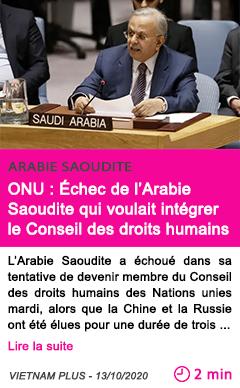 Societe onu e chec de l arabie saoudite qui voulait inte grer le conseil des droits humains