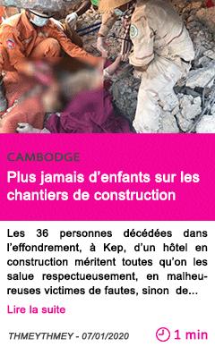 Societe plus jamais d e2 80 99enfants sur les chantiers de construction
