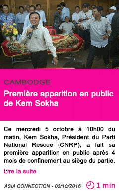 Societe premiere apparition en public de kem sokha