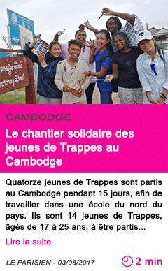 Societe quatorze jeunes de trappes sont partis au cambodge pendant 15 jours afin de travailler dans une ecole du nord du pays