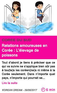 Societe relations amoureuses en coree l elevage de poissons 1