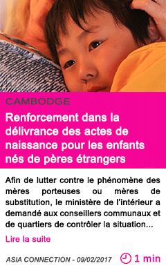 Societe renforcement dans la delivrance des actes de naissance pour les enfants nes de peres etrangers