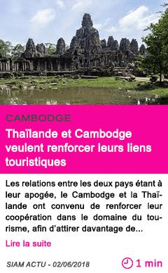Societe thailande et cambodge veulent renforcer leurs liens touristiques