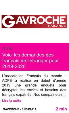 Societe voici les demandes des francais de l etranger pour 2019 2020 page001