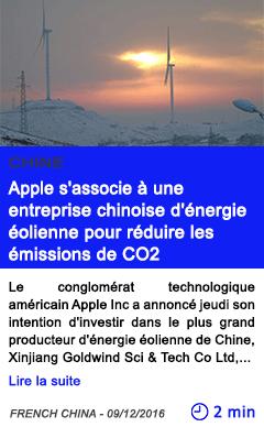 Technologie apple s associe a une entreprise chinoise d energie eolienne pour reduire les emissions de co2
