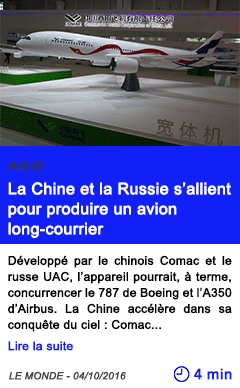 Technologie asie la chine et la russie s allient pour produire un avion long courrier