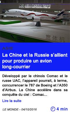 Technologie asie la chine et la russie s allient pour produire un avion long courrier