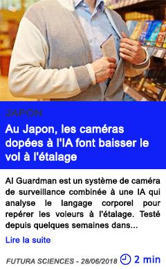 Technologie au japon les cameras dopees a l ia font baisser le vol a l etalage