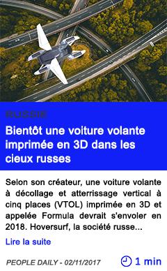 Technologie bientot une voiture volante imprimee en 3d dans les cieux russes