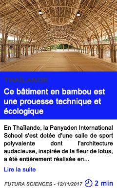 Technologie ce batiment en bambou est une prouesse technique et ecologique