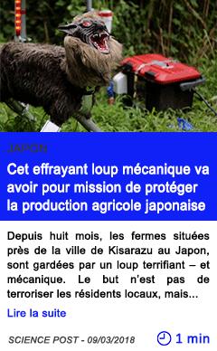 Technologie cet effrayant loup mecanique va avoir pour mission de proteger la production agricole japonaise