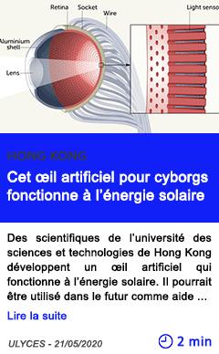 Technologie cet il arti fi ciel pour cyborgs fonc tionne a l ener gie solaire