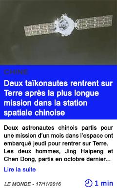 Technologie chine deux taikonautes rentrent sur terre apres la plus longue mission dans la station spatiale chinoise