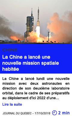 Technologie chine la chine a lance une nouvelle mission spatiale habitee