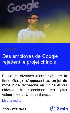 Technologie des employes de google rejettent le projet chinois page001