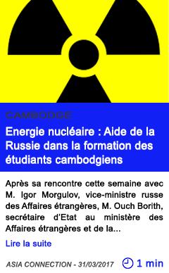 Technologie energie nucleaire aide de la russie dans la formation des etudiants cambodgiens