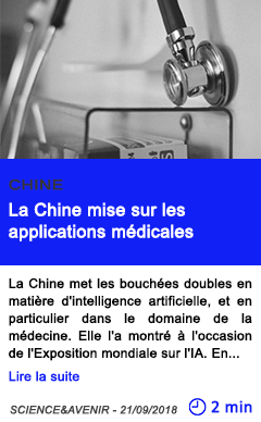 Technologie exposition mondiale sur l intelligence artificielle la chine mise sur les applications medicales