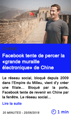 Technologie facebook tente de percer la grande muraille electronique de chine
