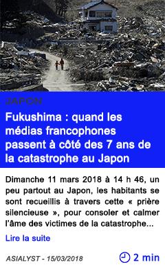 Technologie fukushima quand les medias francophones passent a cote des 7 ans de la catastrophe au japon
