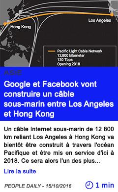 Technologie google et facebook vont construire un cable sous marin entre los angeles et hong kong