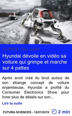 Technologie hyundai devoile en video sa voiture qui grimpe et marche sur 4 pattes page001