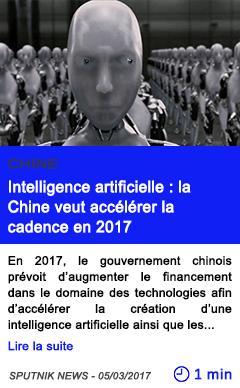Technologie intelligence artificielle la chine veut accelerer la cadence en 2017