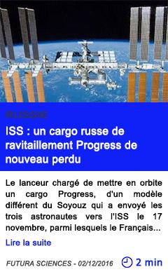 Technologie iss un cargo russe de ravitaillement progress de nouveau perdu