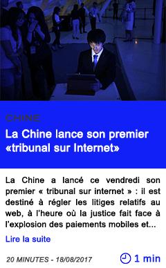 Technologie la chine lance son premier tribunal sur internet