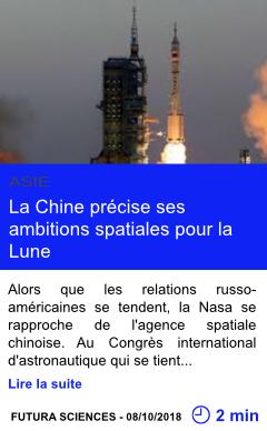 Technologie la chine precise ses ambitions spatiales pour la lune page001