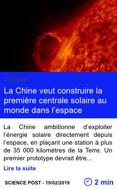 Technologie la chine veut construire la premiere centrale solaire au monde dans l espace page001