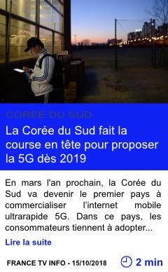 Technologie la coree du sud fait la course en tete pour proposer la 5g des 2019 page001