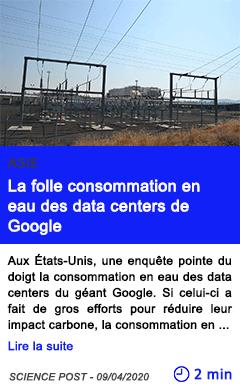 Technologie la folle consommation en eau des data centers de google