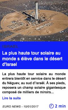 Technologie la plus haute tour solaire au monde s eleve dans le desert d israel