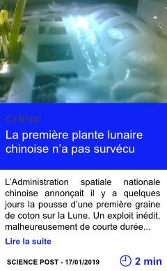 Technologie la premiere plante lunaire chinoise n a pas survecu page001