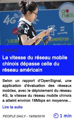 Technologie la vitesse du reseau mobile chinois depasse celle du reseau americain