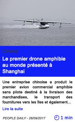 Technologie le premier drone amphibie au monde presente a shanghai