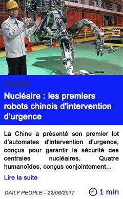 Technologie nucleaire les premiers robots chinois d intervention d urgence