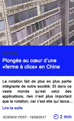 Technologie plongee au c ur d une ferme a clics en chine