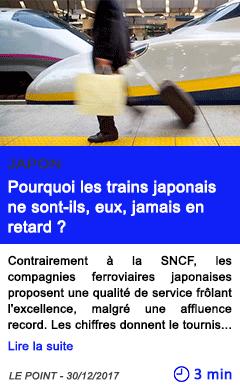Technologie pourquoi les trains japonais ne sont ils eux jamais en retard
