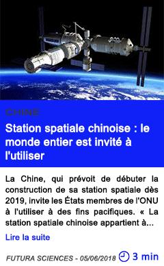 Technologie station spatiale chinoise le monde entier est invite a l utiliser