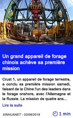 Technologie un grand appareil de forage chinois acheve sa premiere mission