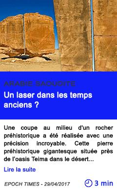 Technologie un laser dans les temps anciens