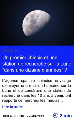 Technologie un premier chinois et une station de recherche sur la lune dans une dizaine d annees page001