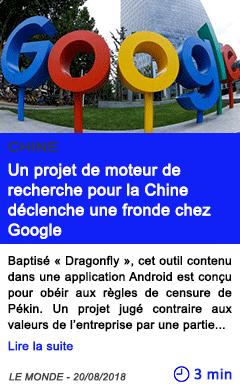 Technologie un projet de moteur de recherche pour la chine declenche une fronde chez google