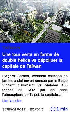 Technologie une tour verte en forme de double helice va depolluer la capitale de taiwan