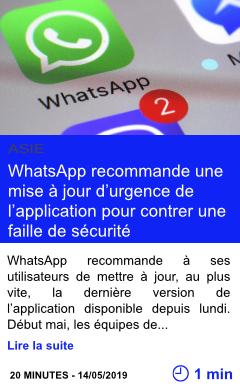 Technologie whatsapp recommande une mise a jour d urgence de l application pour contrer une faille de securite page001